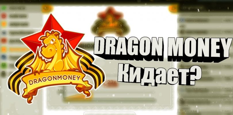 dragon money рулетка